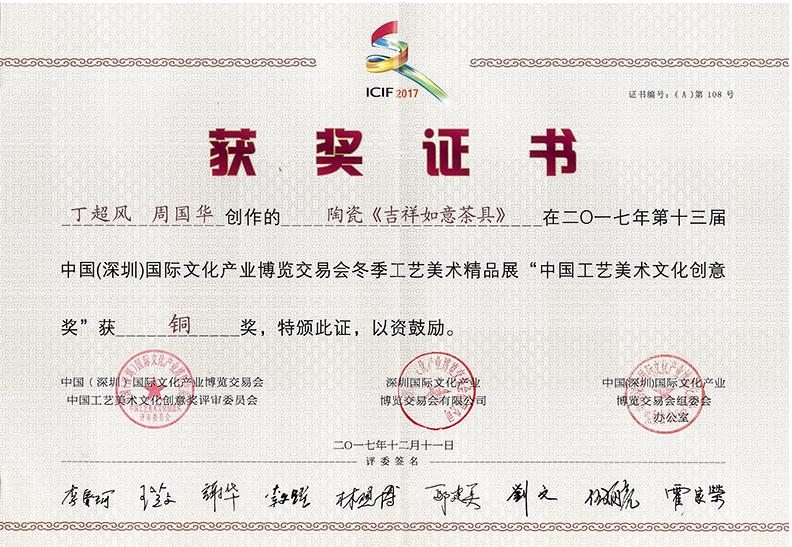 深圳产业博览会铜奖