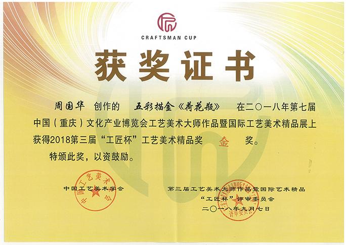 五彩描金荷花瓶重庆文博会金奖