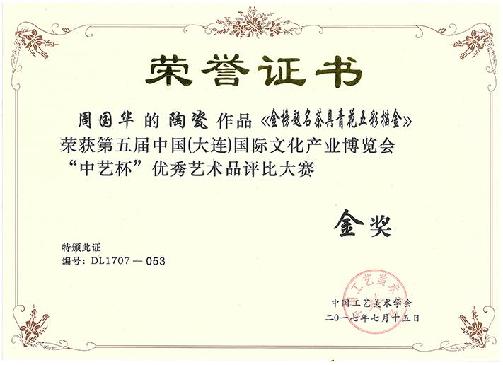 中艺杯金奖