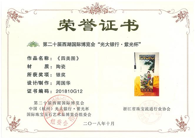 """第二十届西湖博览会""""光大银行·紫光杯""""上获得银奖"""